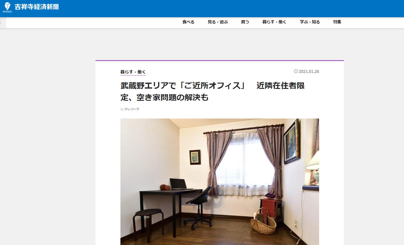 「ご近所オフィス」が吉祥寺経済新聞様に取材を頂きました!